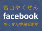 富山やくぜんfacebook