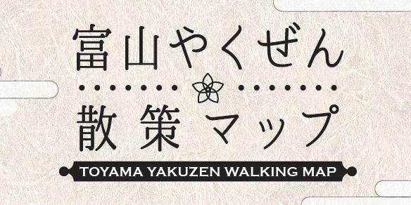 富山やくぜん散策マップ
